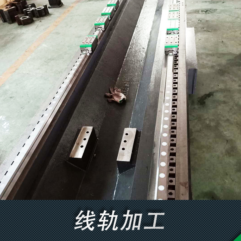 供应 佛山直线导轨 厂家直销 直线导轨 线轨加工 批量销售 价格合理