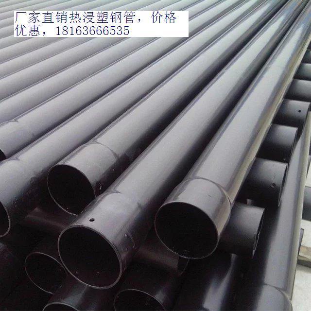 涂塑钢管/长沙涂塑钢管厂家/钢质电缆套管/钢塑电缆保护管