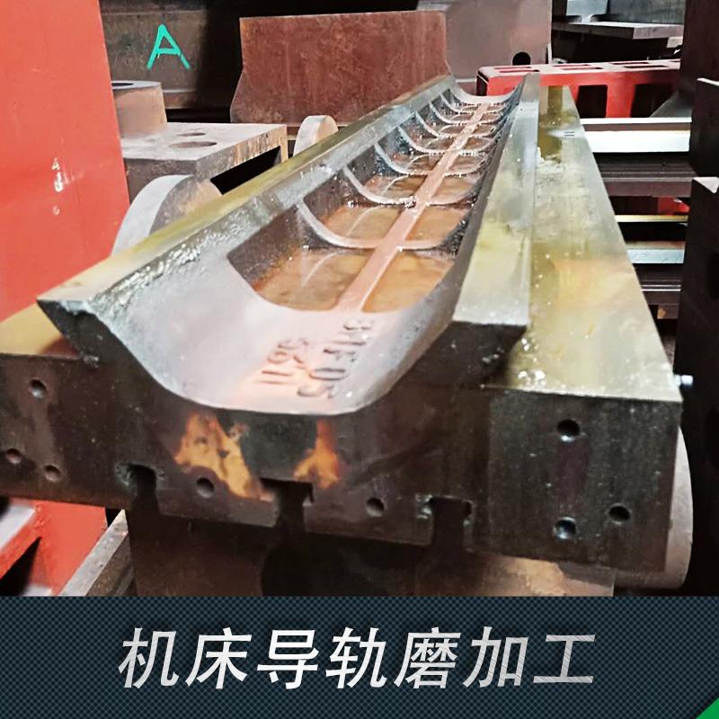 厂家直销 机床导轨加工 供应 机床滑动导轨加工 机床导轨磨加工