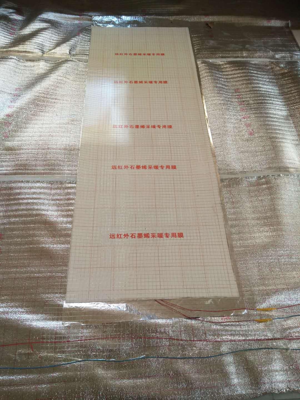 河北石墨烯远红外电热膜哪家实惠    河北石墨烯远红外电热膜电热膜厂家 电热膜纸