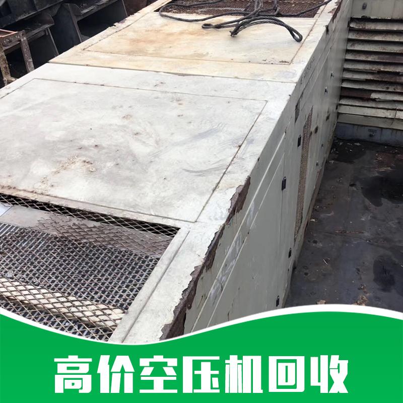 空压机回收 大型空压机回收 空压机回收利用 空压机热水回收 空压机回收价格 湖南空压机回收