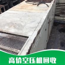 空压机回收 大型空压机回收 空压机回收利用 空压机热水回收 空压机回收价格 湖南空压机回收批发