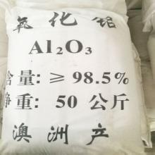 工业级澳洲进口氧化铝 工业级澳洲进口氧化铝可试样批发