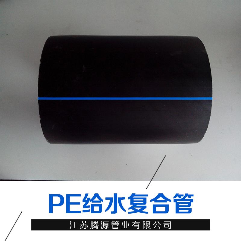 PE给水复合管 厂家直销 供应 塑料管 耐腐蚀复合管 型号齐全 品质保障 PE给水复合管
