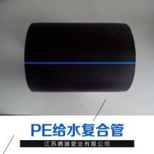 PE给水复合管 厂家直销 供应 塑料管 耐腐蚀复合管 型号齐全 品质保障 PE给水复合管图片