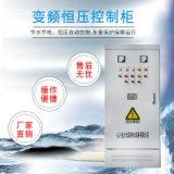 湖南恒压智能变频供水设备公司