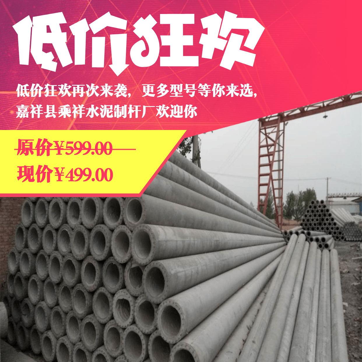 供应河南郑州190*15米非预应力水泥电杆价格 190*15米电杆