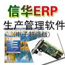 信华电子加工厂生产管理软件--电子厂ERP,电子企业管理软件批发
