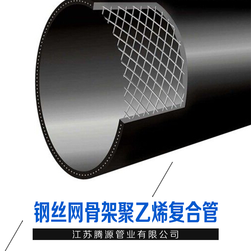 江苏钢丝网骨架聚乙烯生产厂家批发