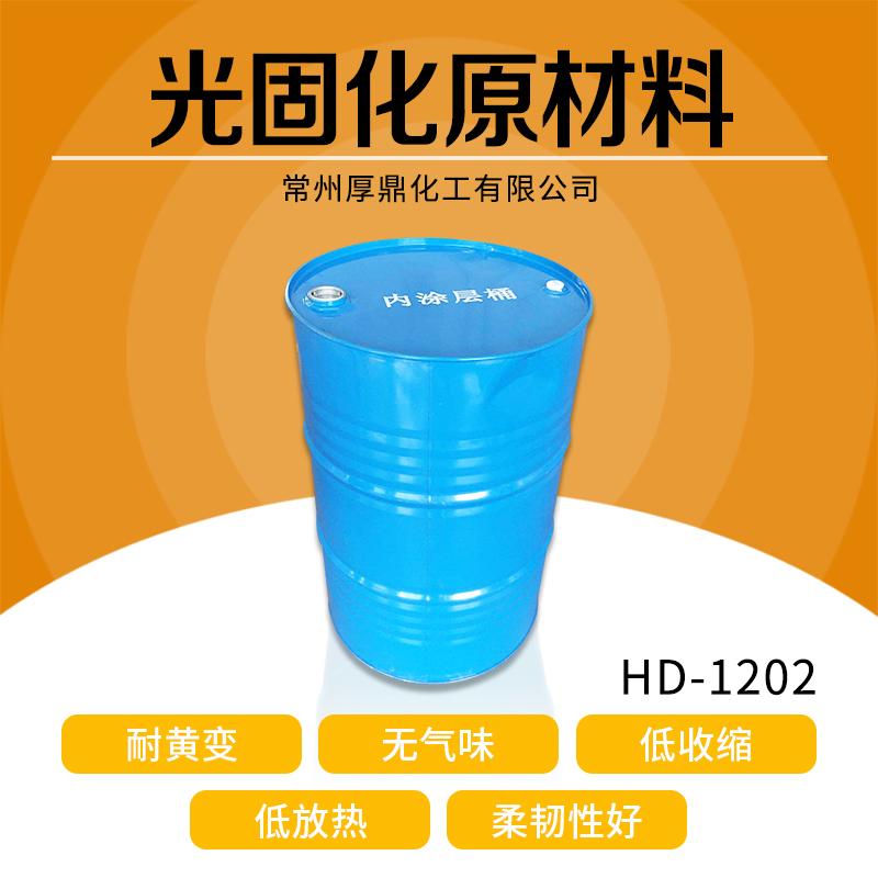 HD-1202UV聚氨酯树脂 光固化聚氨酯树脂 大分子聚氨酯树脂 高品质 低价格