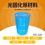 HD-220光固化树脂UV低粘度高固含量树脂生产厂家