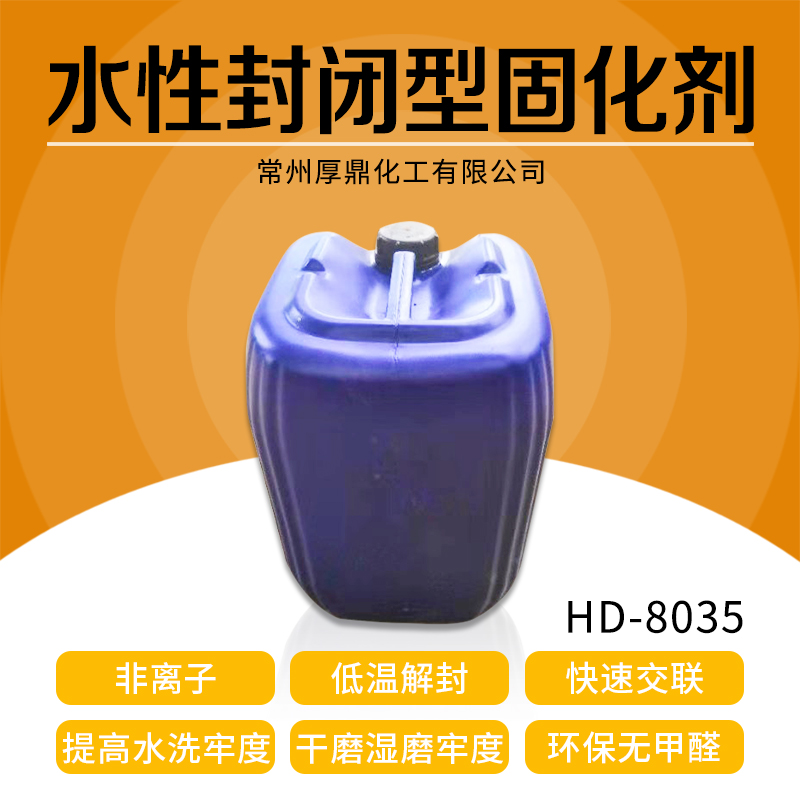 HD-8035 水性封闭型固化剂 厂家直销 供应 水性潜伏型固化剂 环保无甲醛 品质保障