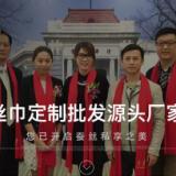 山东年会红围巾定做-改变年会气氛