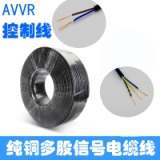 二芯AVVR软电线 金环宇电线电缆厂家直销纯铜AVVR2*0.12平方国标PVC护套安装用软电缆线