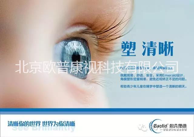 角膜塑形镜 角膜塑形镜是哪个国家的