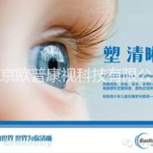 北京個性化夢戴維角膜塑形鏡 北京全吻合夢戴維角膜塑形鏡圖片