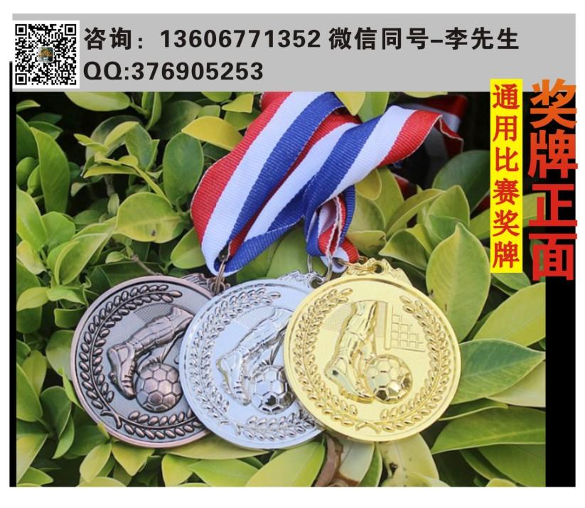 供应厂家定做奖牌奖章设计奖章制作奖牌厂