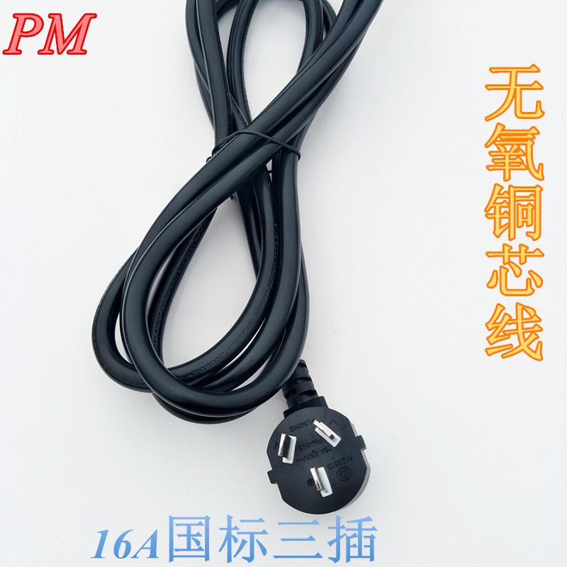 设备连接线  大功率专用电源线