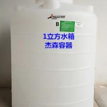 东莞厂家直销10吨塑料桶 10立 东莞厂家直销1吨塑料桶 1立图片
