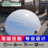 球形仓储帐篷 户外球形巡回展览帐篷 球形户外婚庆宴会帐篷