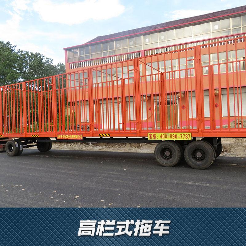 山东高栏式拖车供应商 公司 批发商