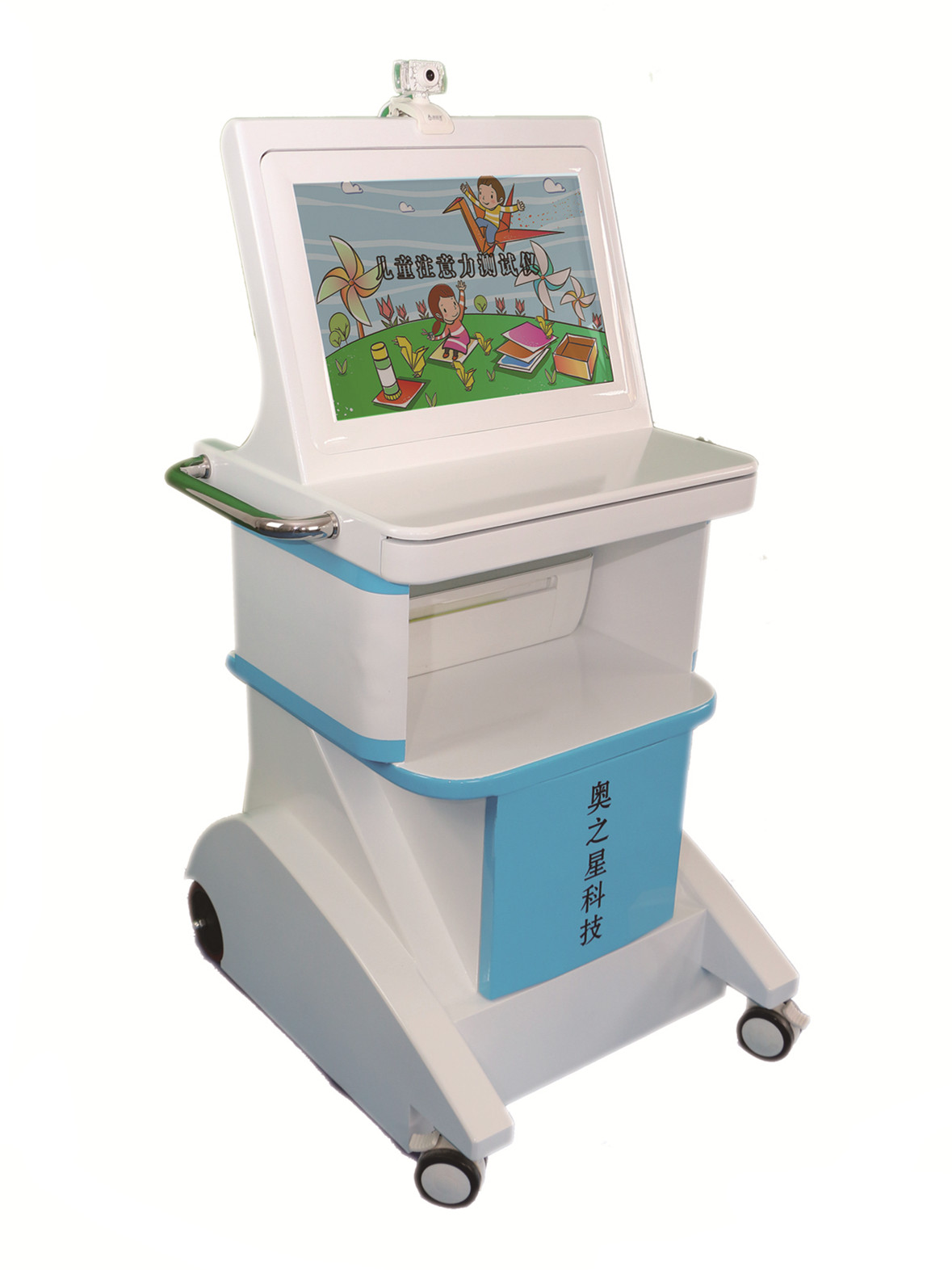 儿童综合素质测试仪 儿童健康管理平台 儿童注意力测试仪