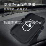 伊德赛-硅胶垫车载无线充电器图片