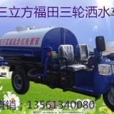 三轮洒水车工地雾炮喷洒车福田小型洒水车