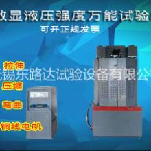 10吨/30吨/60吨/100吨数显液压强度万能材料试验机批发