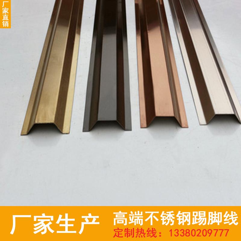 厂家生产不锈钢装饰线条 背景墙收边条 钛金不锈钢线条 踢脚线