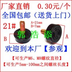 膠頭螺絲 手拧螺丝 塑胶螺钉 S 调节螺钉 滚花螺钉 手柄螺钉 梅花螺钉 胶头螺钉 手拧螺钉 M6 M8 C06