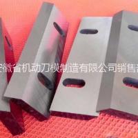 塑料剪切刀片,标准可直接供货,非标可以定制,欢迎订购,质量保证