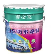 达旺牌金属桶 油漆桶 化工桶  20升金属桶厂家供应