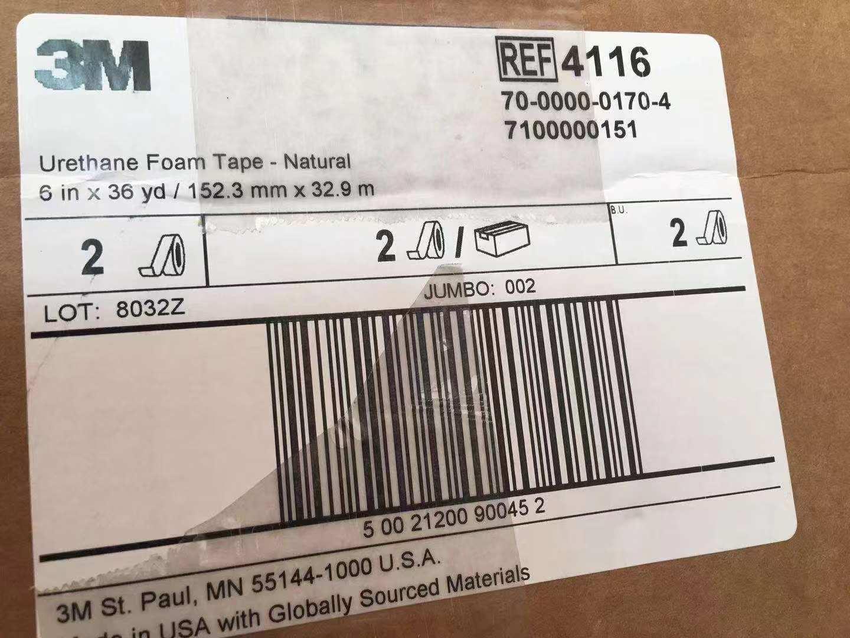 东莞3M4116双面胶批发,东莞3M泡棉供应
