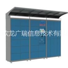 智能洗衣收发柜小区自助自动收衣柜生产厂家——欣龙广瑞智能柜批发