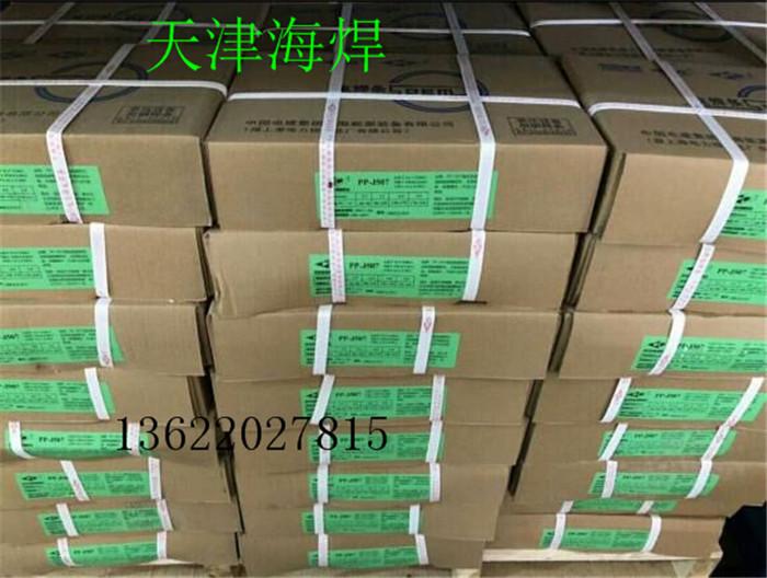 PP-J507上海电力焊条修造总厂焊条