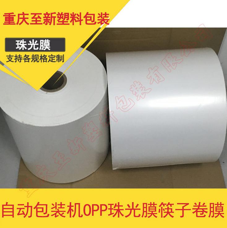 批发珠光膜冰糕冰棍包装袋筷子卷膜筷子包装机用筷膜