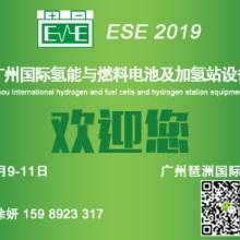 2019广州氢能与燃料电池及加氢站设备展览会 2019氢能展批发