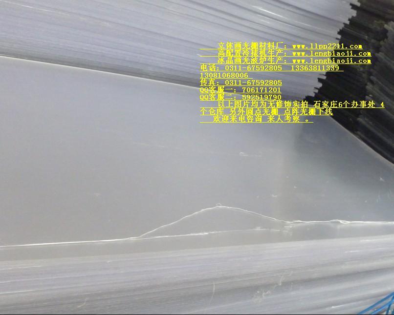 泉州3D立体画软件3d立体光栅板 漳州3D立体画软件 漳州4D立体画光栅板 漳州立体光学光栅板