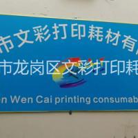 喷绘机写真机维修墙纸装饰企业文化墙