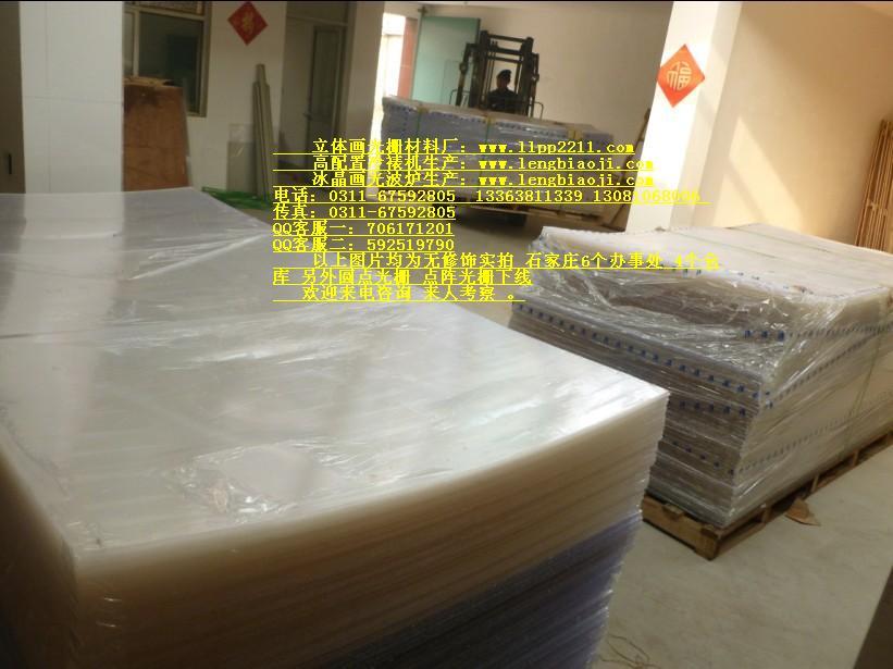南京3D立体画软件52线光栅板  无锡4D立体画光栅板 无锡立体光学光栅板