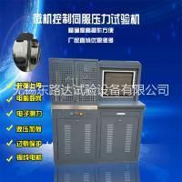 300KN电液伺服压力试验机30吨抗折抗压一体机