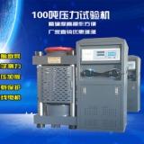 100吨混凝土抗压强度测试机1000KN液压式压力试验机