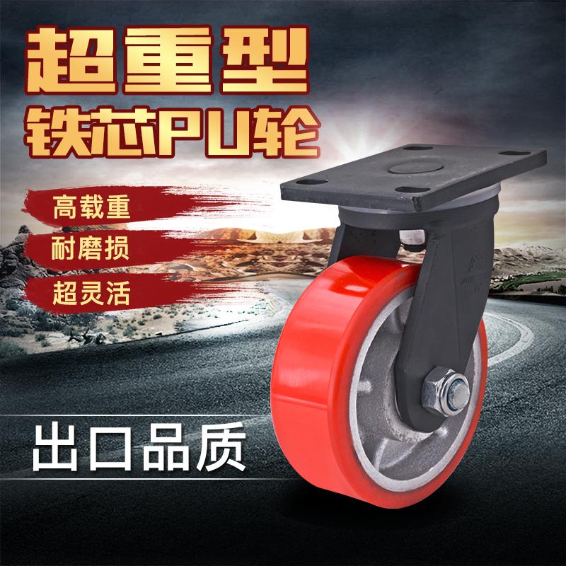 超重型铁芯PU轮厂家电话