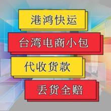 臺灣電商小包代收貨款臺灣COD小包代收貨款,臺灣全島包派送圖片