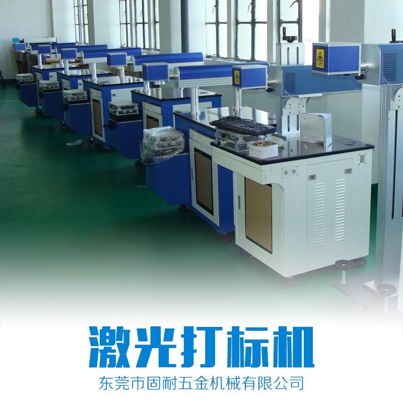 常平激光打标机厂家直销,常平激光打标机价格-报价,常平激光打标机供应商-公司