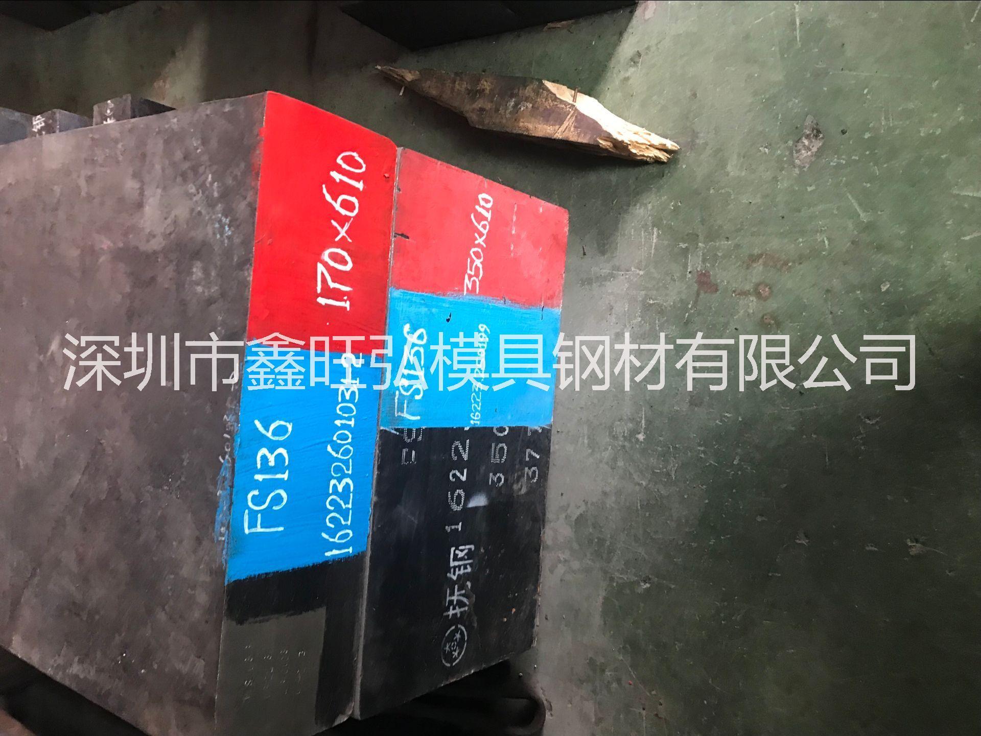 深圳鑫旺弘模具厂,龙岗鑫旺弘模具厂家,鑫旺弘模具钢材