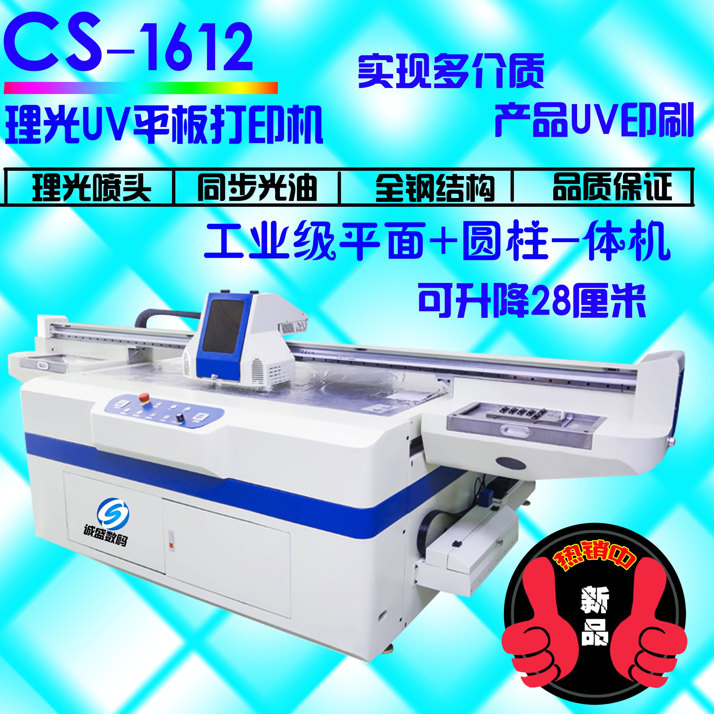 苏州理光喷头打印机G5工业喷头浮雕酒瓶打印机苏州理光G5打印机哪里好