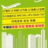 了解广东深圳至美国国际物流的物流公司有哪些