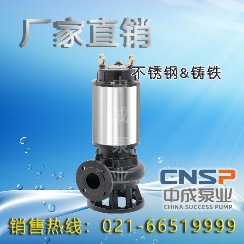 中成泵业QW型立式潜水自吸泵 排污泵 无堵塞 液下 污水泵 潜污泵